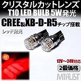 LED T10 クリスタルカットレンズ CREE製 XB-D-R5 5w ハイパワー LED搭載 12V~24V対応 シルバーソケット アルミヒートシンクボディ ポジションに最適 レッド 赤発光【ハイブリッド車対応】エムトラ