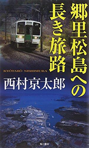郷里松島への長き旅路の詳細を見る