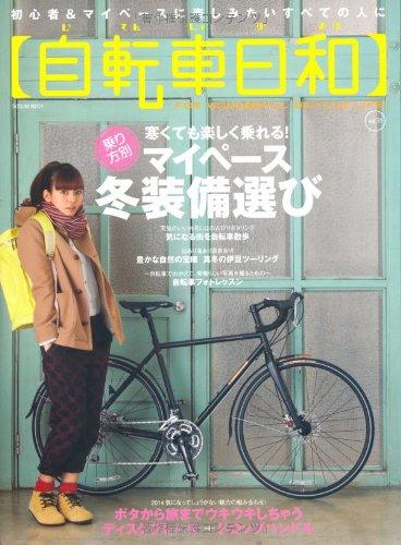 自転車日和 Vol.31 (タツミムック)
