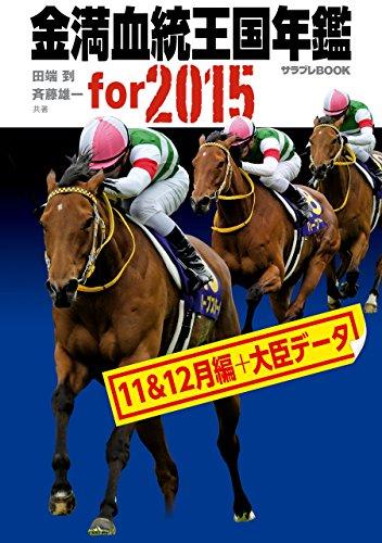 [画像:金満血統王国年鑑 for 2015(11&12月編+大臣データ) (サラブレBOOK)]