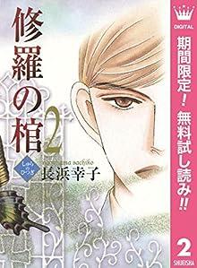 修羅の棺【期間限定無料】 2 (マーガレットコミックスDIGITAL)