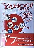 Yahoo!JAPAN公式ガイドブック