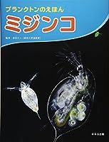 ミジンコ―プランクトンのえほん