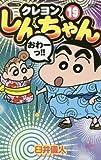 ジュニア版 クレヨンしんちゃん(19) (アクションコミックス(月刊アクション))