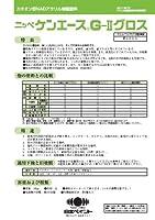 ケンエースG2グロス 濃彩,7分艶_4kg[日本ペイント]