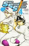 SAND STORM SLUGGER 4 (少年チャンピオン・コミックス)