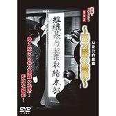実録・ドキュメント893反社会的組織 〔暴力団の実像〕 [DVD]