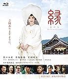【メーカー特典あり】縁 The Bride of Izumo(えにしちゃんストラップ付) [Blu-ray]