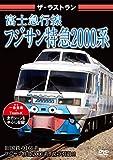 ザ・ラストラン 富士急行線フジサン特急2000系 [DVD]