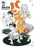 バンパイア 3―近未来不老不死伝説 (ジャンプコミックスデラックス)