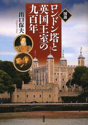 図説 ロンドン塔と英国王室の九百年の詳細を見る