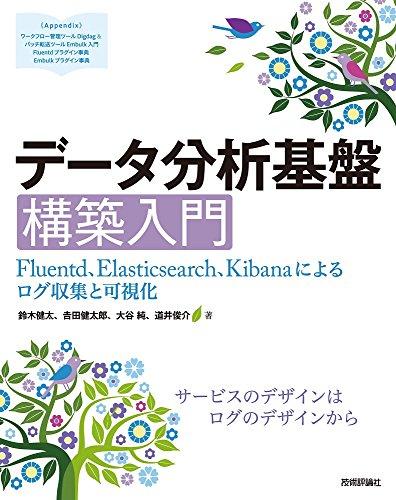 データ分析基盤構築入門[Fluentd、Elasticsearch、Kibanaによるログ収集と可視化]の電子書籍・スキャンなら自炊の森-秋葉2号店