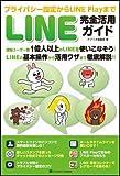 プライバシー設定からLINE Playまで LINE完全活用ガイド