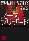 警視庁情報官 ノースブリザード (講談社文庫)