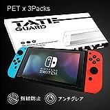 TateGuard 3枚セット Nintendo Switch 専用 アンチグレア保護フィルム サラサラ 反射防止 指紋防止 Nintendo Switch 保護フィルム