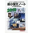 新・小論文ノート 2019―ベストの問題・解答例・解説集