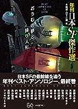 おうむの夢と操り人形 (年刊日本SF傑作選) (創元SF文庫) 画像