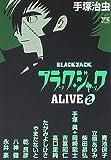 ブラック・ジャックalive 2―アンソロジー (ヤングチャンピオンコミックス)