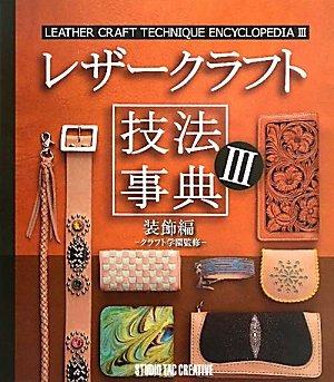 レザークラフト技法事典〈3〉装飾編