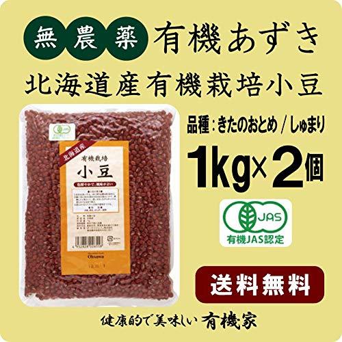 無農薬 北海道産有機あずき1kg×2個★★★レターパック赤★有機JAS認定★品種:きたのおとめ/しゅまり
