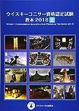 ウイスキーコニサー資格認定試験教本2018【上巻】 画像