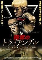 強奪のトライアングル【DVD】