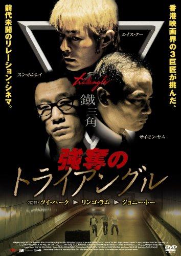 強奪のトライアングル【DVD】の詳細を見る
