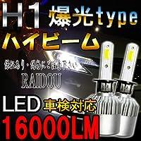トヨタ ist H14.5~H17.4 NCP60系 ヘッドライト ハイビーム LED H1 6500k ホワイト 車検対応