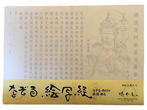 [해외]그림 사경 용지 10 매들이 미륵 사경 ?佛 반야 심경 伯舟庵/10 pieces of magazine paper entered Maidoku Shaku Budokan Wakushinari Kunikachan