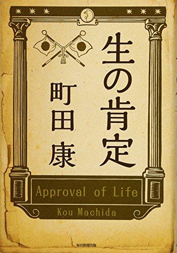 生の肯定 / 町田 康