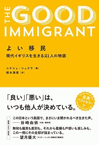 よい移民の詳細を見る