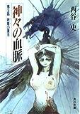 神々の血脈〈第3話〉妖姫の復活 (角川文庫―スニーカー文庫)