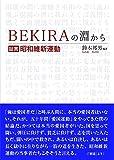 BEKIRAの淵から 証言・昭和維新運動