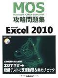 MOS 攻略問題集 MICROSOFT EXCEL2010 (MOS攻略問題集シリーズ)