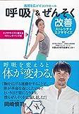 呼吸&ぜんそく改善 ストレッチ+エクササイズ (光文社女性ブックスVol.162)