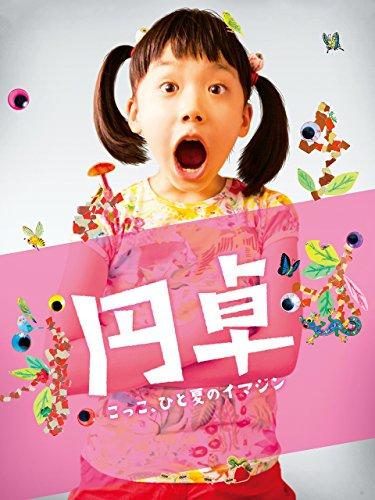 丸山隆平 円卓~こっこ、ひと夏のイマジン~