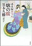 香木屋おりん : 2 廓の桜 (双葉文庫)