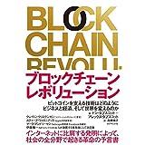 ブロックチェーン・レボリューション ――ビットコイン..
