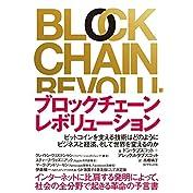 ブロックチェーン・レボリューション ――ビットコインを支える技術はどのようにビジネスと経済、そして世...