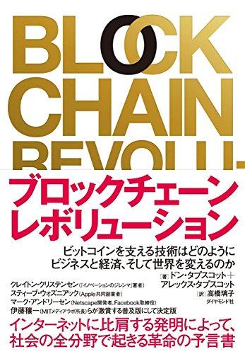 ブロックチェーン・レボリューション ――ビットコインを支える技術はどのようにビジネスと経済、そして世界を変えるのかの詳細を見る