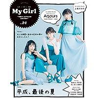 "【Amazon.co.jp限定】My Girl vol.24 ""VOICE ACTRESS EDITION"" 上坂すみれ 生写真付"