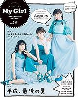 「My Girl vol.24」にAqours特集。アマゾン限定で上坂すみれ生写真