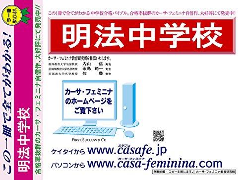 明法中学校【東京都】 予想問題集D1~10(セット1割引)