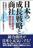 日本の成長戦略と商社