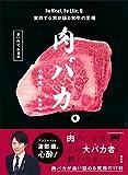 肉バカ。No Meat,No Life.を実践する男が語る和牛の至福 (集英社学芸単行本)