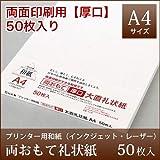 【プリンター用紙・和紙】プリンター和紙大直両おもて厚口礼状紙白A4サイズ50枚入インクジェット・レーザー対応両面印刷できるOA和紙