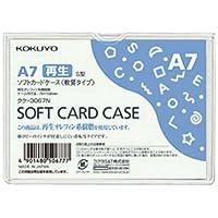 コクヨ ソフトカードケース(環境対応)軟質A7 60枚