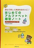 はじめてのアルファベット練習ノート―遊んで楽しく英語のおけいこ