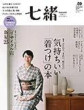 七緒 Vol.59
