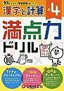 小4 満点力ドリル 漢字と計算: 学習習慣が身につく!